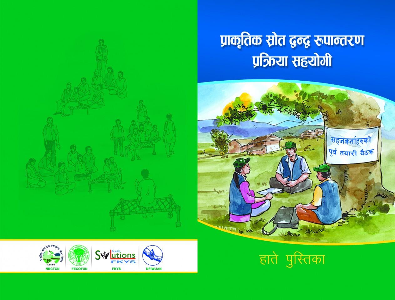 NRCTP Handbook